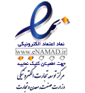 نماد اعتماد الکترونیکی کتابراه