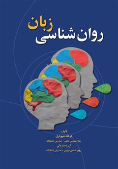 دانلود کتاب روان شناسی زبان