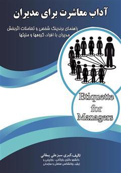 دانلود کتاب آداب معاشرت برای مدیران
