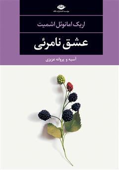 دانلود کتاب عشق نامرئی