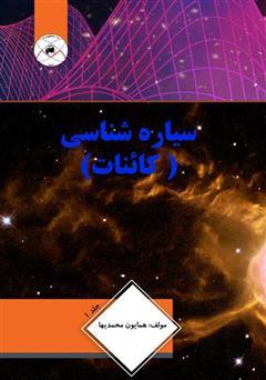 دانلود کتاب سیارهشناسی (کائنات)