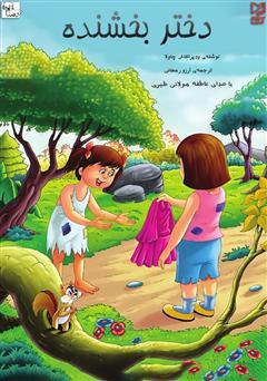 دانلود کتاب صوتی دختر بخشنده