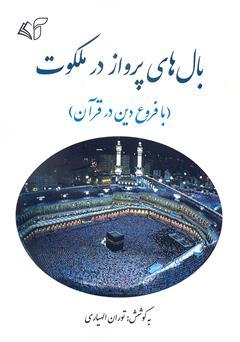 دانلود کتاب بالهای پرواز در ملکوت (با فروع دین در قرآن)