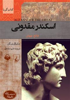 دانلود کتاب صوتی اسکندر مقدونی