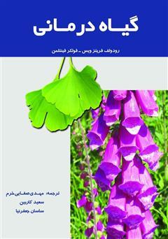 دانلود کتاب گیاه درمانی