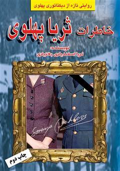 کتاب خاطرات ثریا پهلوی