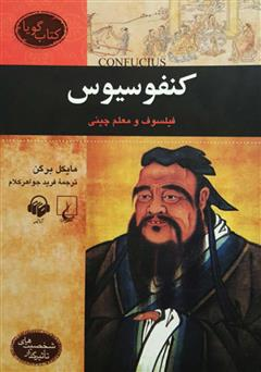دانلود کتاب صوتی کنفوسیوس