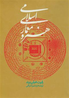دانلود کتاب هنر و معماری اسلامی
