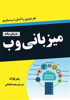 دانلود کتاب میزبانی وب به زبان ساده