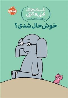 دانلود کتاب داستانهای فیلی و فیگی 2: خوشحال شدی؟