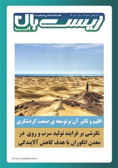دانلود ماهنامه تخصصی زیستبان آب شماره چهل و نهم؛ مهر 99