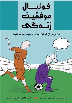 دانلود کتاب فوتبال موفقیت زندگی
