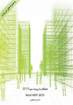 کتاب همگام با رویت مپ 2015 (Revit MEP 2015)