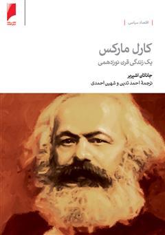 دانلود کتاب کارل مارکس، زندگی یک قرن نوزدهمی
