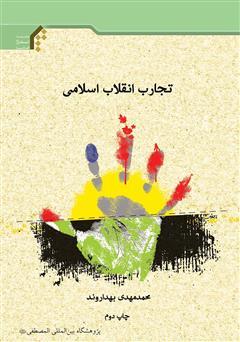 دانلود کتاب تجارب انقلاب اسلامی