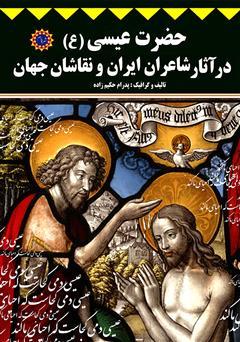 دانلود کتاب حضرت عیسی (ع) در آثار شاعران ایران و نقاشان جهان