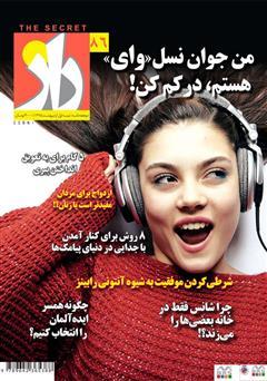 کتاب مجله راز - شماره 86