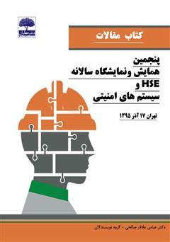 دانلود کتاب پنجمین همایش و نمایشگاه سالانه HSE و سیستمهای امنیتی