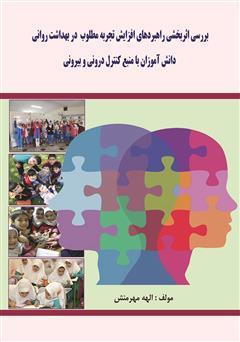 دانلود کتاب راهبردهای افزایش تجربه مطلوب در بهداشت روانی دانش آموزان با منبع کنترل درونی و بیرونی