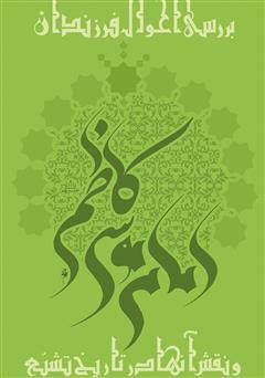 کتاب بررسی احوال فرزندان امام موسی کاظم علیمالسلام و نقش آنها در تاریخ تشیع