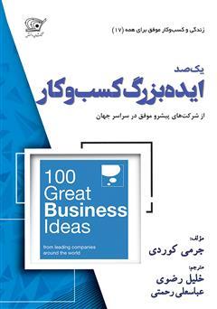 دانلود کتاب 100 ایده بزرگ کسب و کار از شرکتهای پیشرو موفق در سراسر جهان