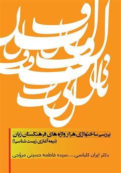کتاب بررسی ساختواژی هزار واژه های فرهنگستان زبان (نیمه آغازی زیست شناسی 1)