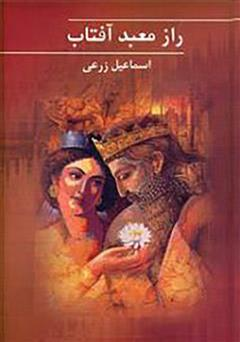 کتاب رمان راز معبد آفتاب