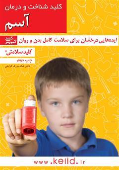 دانلود کتاب کلید شناخت و درمان آسم