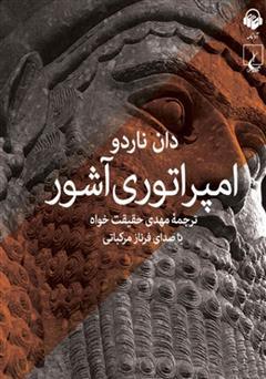 دانلود کتاب صوتی امپراتوری آشور