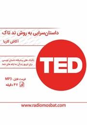 دانلود کتاب صوتی سخنرانی حرفهای به روش سخنرانان تد تاک