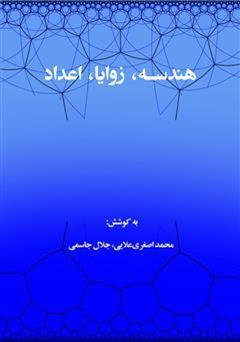 کتاب هندسه، زوایا، اعداد