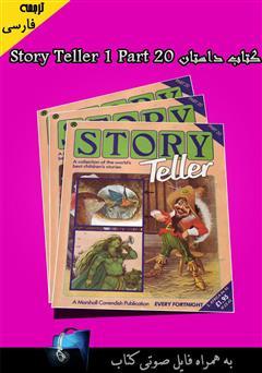 دانلود کتاب Story Teller 1 Part 20