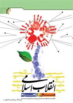 دانلود کتاب انقلاب اسلامی، مسائل و راهبردها