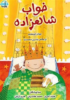 دانلود کتاب صوتی خواب شاهزاده