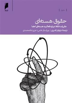 دانلود کتاب حقوق هسته ای: مقررات IAEA درباره فعالیت هسته ای اعضا