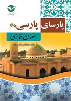 کتاب پارسای پارسی (سلمان فارسی)