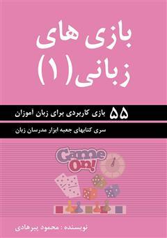 دانلود کتاب بازیهای زبانی (1)