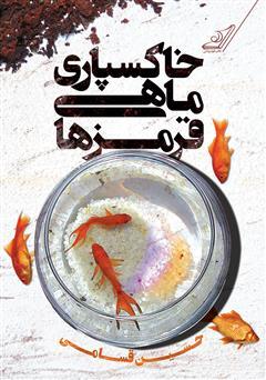 دانلود کتاب خاکسپاری ماهی قرمزها