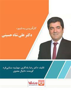 دانلود کتاب صوتی کارآفرینی به شیوه دکتر علی شاه حسینی