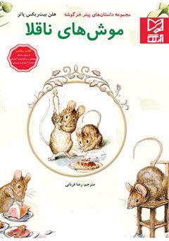 کتاب موشهای ناقلا