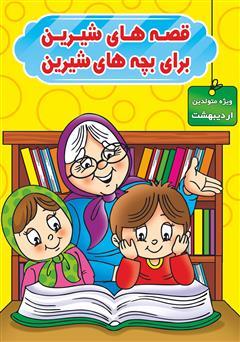 کتاب قصههای شیرین برای بچههای شیرین: ویژه متولدین اردیبهشت