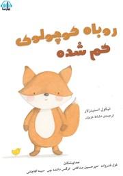 دانلود کتاب صوتی روباه کوچولوی گم شده