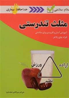 کتاب مثلث تندرستی