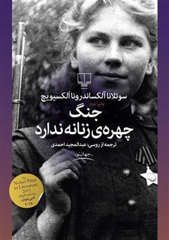 دانلود کتاب جنگ چهرهی زنانه ندارد