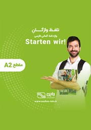 دانلود کتاب صوتی تلفظ واژگان واژه نامه آلمانی فارسی STARTEN WIR مقطع A2