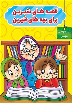 کتاب قصههای شیرین برای بچههای شیرین: ویژه متولدین مهر