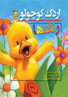 دانلود کتاب اردک کوچولو: رنگها