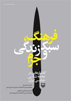 دانلود کتاب فرهنگ، سبک زندگی و جرم: گفتارهایی در جامعهشناسی جنایی ایرانی