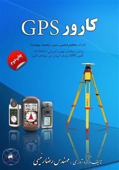 دانلود کتاب کارور GPS (درک مفاهیم اساسی بدون ریاضیات پیچیده)