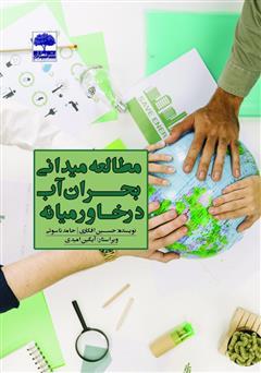 دانلود کتاب مطالعه میدانی بحران آب در خاورمیانه